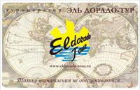 Эль Дорадо-тур дарит постоянным клиентам Карту Клиента